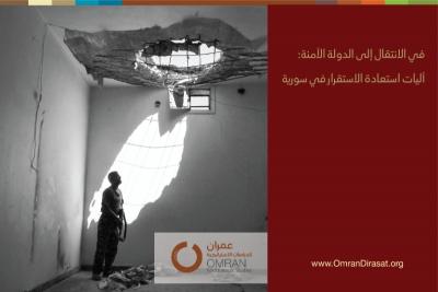 في الانتقال إلى الدولة الآمنة: آليات استعادة الاستقرار في سورية