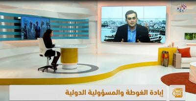 الباحث ساشا العلو على قناة التلفزيون العربي : إبادة الغوطة والمسؤولية الدولية..