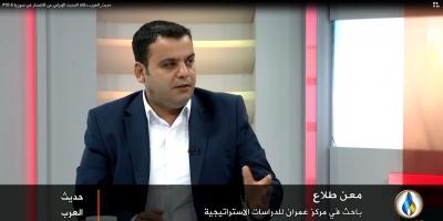 الباحث معن طلاع على قناة الرافدين: ما دلالة الحديث الإيراني عن الانتصار في سورية