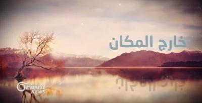 على قناة الأورينت: العرب والأتراك ثنائية الكراهية