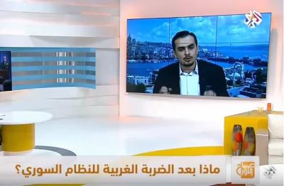 ساشا العلو على التلفزيون العربي:  ماذا بعد الضربة الغربية للنظام السوري؟