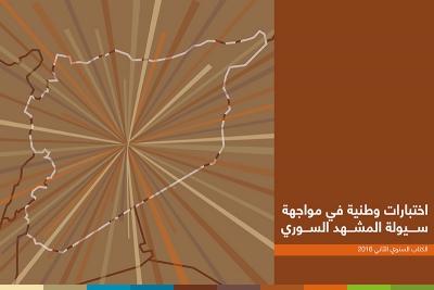 اختبارات وطنية في مواجهة سيولة المشهد السوري