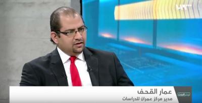 عمارقحف | العقوبات الأميركية على إيران.. السيناريوهات المحتملة